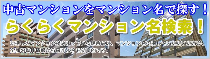 前橋市マンション検索