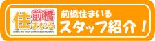 前橋住まいるスタッフ紹介!