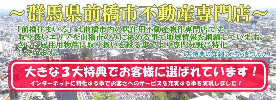 群馬県前橋市不動産専門店です!新築、中古住宅、土地、マンション、貸戸建てを探すなら『前橋住まいる』!