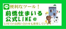 前橋住まいる公式LINE@