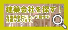 建築会社紹介