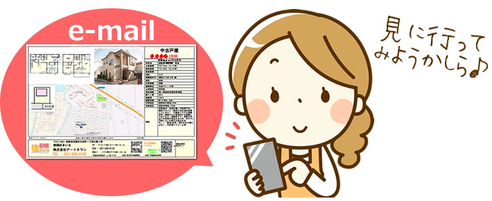 メールで物件資料を送信!