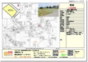 売地情報図面