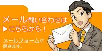 前橋住まいるへのお問い合わせメールフォームはこちらから