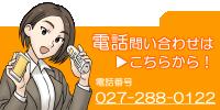 前橋住まいる電話でのお問い合わせはこちら0272880122