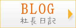 社長日記(ブログ)