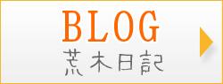 荒木日記(ブログ)