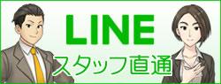 スタッフ直通LINE
