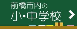 前橋市内の小学校・中学校をご紹介しています