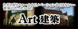 日本建築アート協会